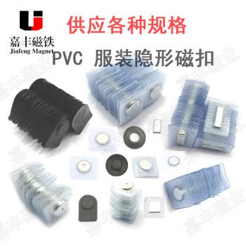 磁扣廠家 單面磁 服裝壓膠防水磁扣 環保防銹扣強力磁鐵扣