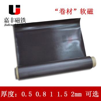 1米*600mm強磁鐵廠家供應 磁片 橡膠軟磁 工藝品橡膠磁片