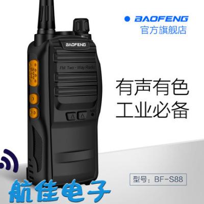 Baofeng S88 radio intercom radio baofeng civil mini mini handstand