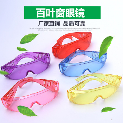 Shutter laboratory goggles dustproof, windproof, shock-proof labor protection glasses, splip water-look protection glasses