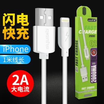 品牌數據線適用于蘋果手機充電線iPhone通用 高速智能2A快充 1米