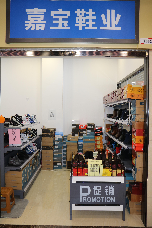 常德义乌商贸城嘉宝鞋业