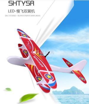 电动泡沫带灯滑翔机USB充电回旋耐摔手抛飞机 航空模型滑翔机玩具