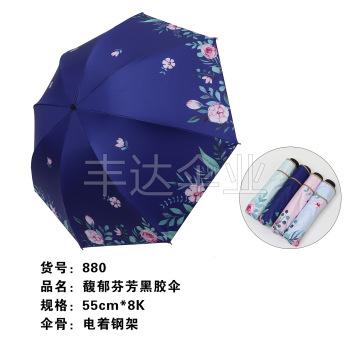 豐達晴雨傘廠家直銷新品熱賣中高檔純手工縫制馥郁芬芳黑膠傘