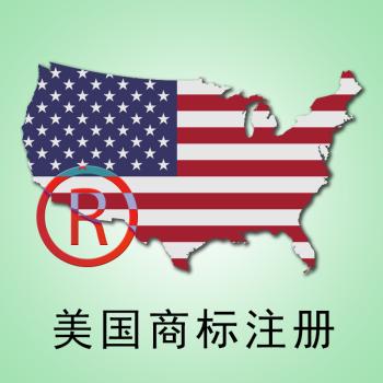 美国商标注册 USA trademark 国外商标注册