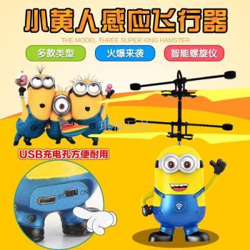 琪福新奇特 地攤熱賣感應小黃人飛行器飛機懸浮發光電動玩具