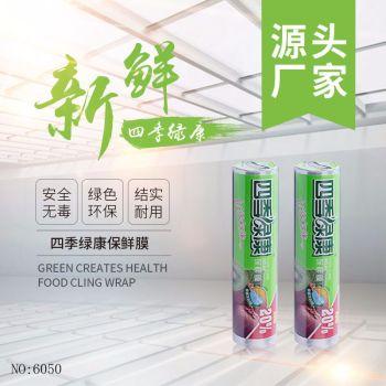 厂家直销高档PE材料保鲜膜 绿色健康无色透明蔬菜水果专用保鲜膜