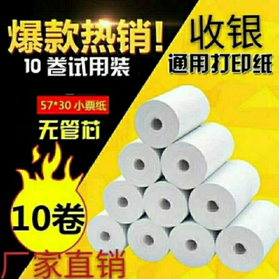 Manufacturer direct selling 57*30 thermosensitive paper receipts supermarket paper take-out accounting general printing paper no tube core 57*30
