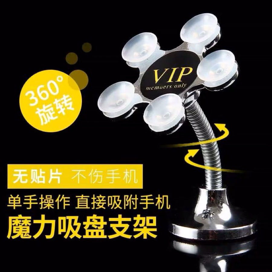 Douyin with the same simple mobile phone bracket web celebrity silicone multifunctional double-sided magic suction cup car support mini