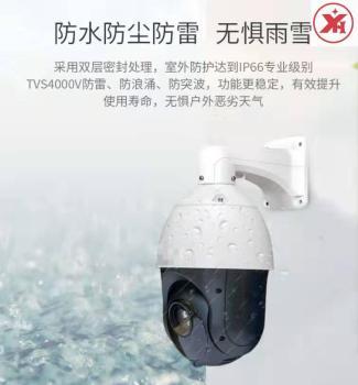 360°智能云台旋转球机监控摄像机25倍光学变焦治安监控