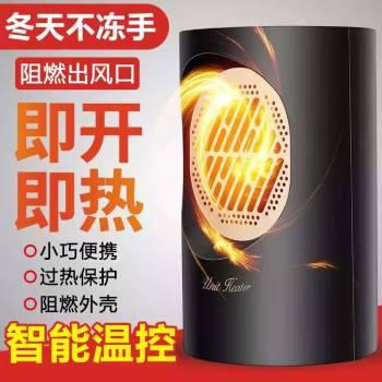 迷你取暖器小型电暖风机家用烤火炉电暖器便携式办公室宿舍电暖气