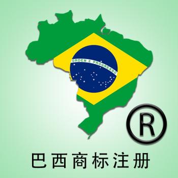 巴西商標注冊TM Registered in Brazil