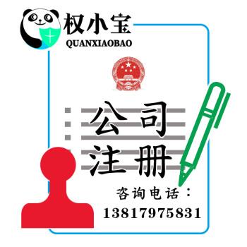 权小宝公司注册,营业执照注册,注册公司