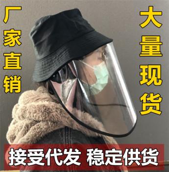 防唾液飛沫漁夫帽子男女通用韓版防塵遮陽防曬面部罩帽
