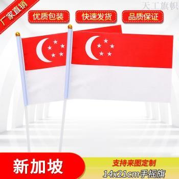 8號14*21cm新加坡手搖國旗 外國手搖旗  旗幟定做
