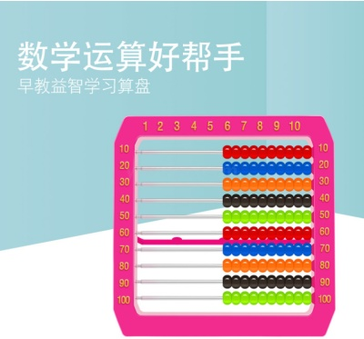Gy-8036 manufacturer sells children's toys, educational toys, early education toys, students' abacus, children's abacus,
