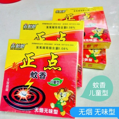 The Household mosquito-repellent incense and the animal breeding mosquito-repellent incense and fly fly fly clean incense type non-toxic mosquito-repellent children mosquito-repellent incense tasteless Mosquito - repellent incense