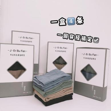 【无感3.0Jie Er Bu Fan男士内裤】礼盒微商爆款代发无缝平角裤头