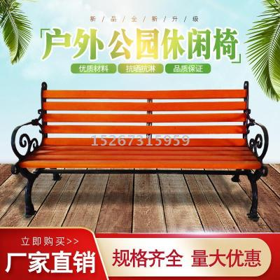 Park chair outdoor bench bench bench long row chair leisure garden chair anticorrosive solid wood cast iron art