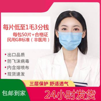 『三層口罩』民用標準口罩包郵三層口罩帶熔噴布