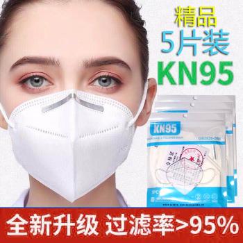 口罩KN95折疊式五層防護安心健康