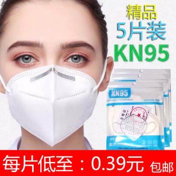 『現貨出口』義烏廠家當天直發KN95折疊式口罩中間帶熔噴布