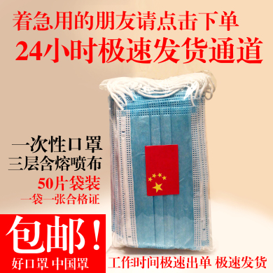 『50片袋装口罩』浙江当天包邮一次性三层中间带熔喷布