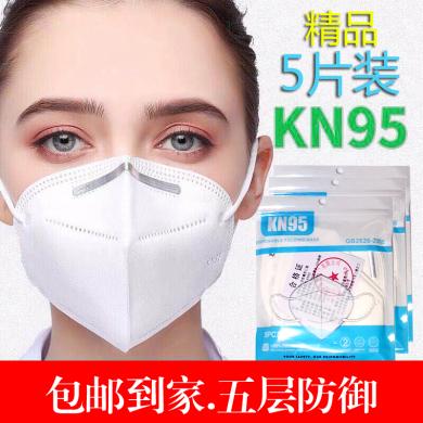 『現貨出口』浙江義烏當天直發KN95折疊式口罩中間帶熔噴布