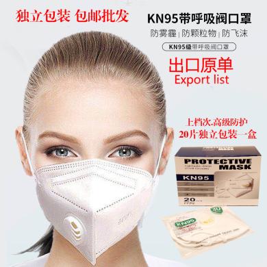 KN95呼吸阀折叠口罩mask-5层高档口罩
