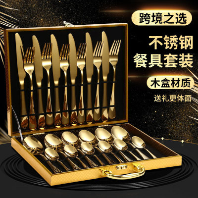 Cross-Border 1010 Wooden Present Box Series Stainless Steel Tableware Set Knife, Fork and Spoon 24-Piece Set Annual Meeting Meeting Sale Gift