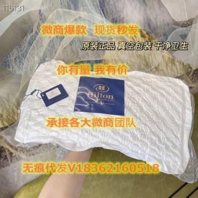 微商爆款现货秒发批发团购礼品希尔顿天然乳胶枕头 工厂直销