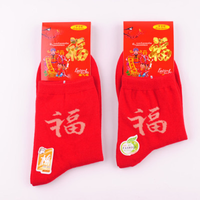 Red lucky socks,  Chinese new year lucky socks, factory direct wholesale