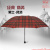 [RST305G] three folding hand England Plaid umbrella umbrella wholesale business stall
