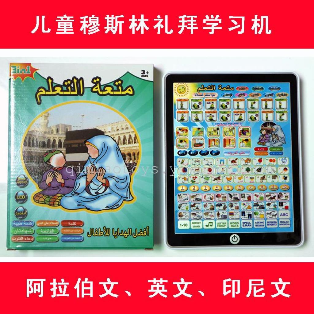 Supply IPad machine learning Arabic / Muslim worship English