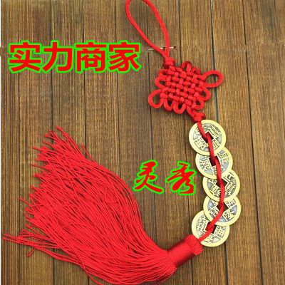 China ancient coins coins knot pendant Wudi money coins Chinese knot lucky evil
