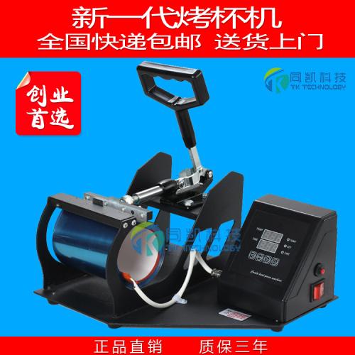 Supply Heat transfer machine baking cup machine digital heat