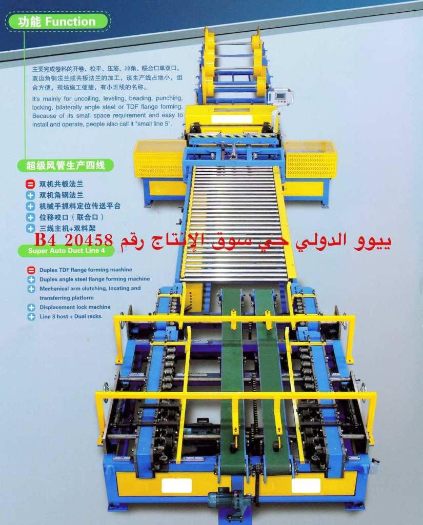 Supply super auto duct line 4-
