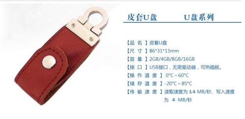 Supply Metal button manufacturers supply leather U disk U