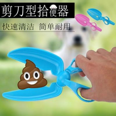 Supply Wholesale pet supplies scissors pet toilet pick - up