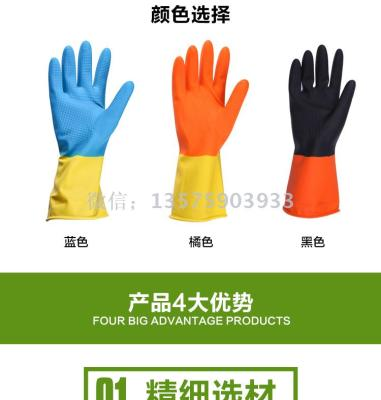 Hot 32cm two-color industrial gloves kitchen clean and durable latex clean waterproof rubber gloves wholesale 80g