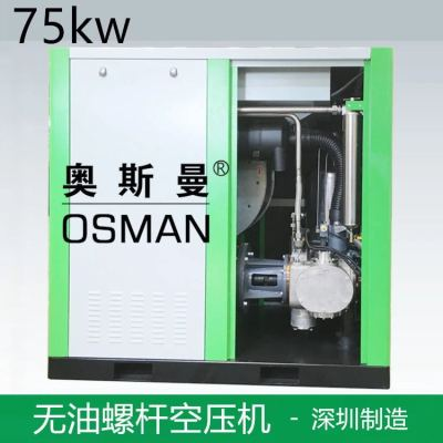 EXCEED 120hp oil free air compressor