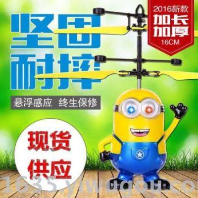 New strange land stalls sell induction minions aircraft levitation light - emitting electric toys