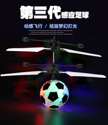 Induction aircraft light ball sense aircraft light levitation football new unique Taiwan hot - selling toys