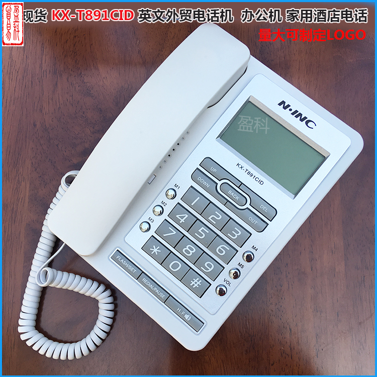 Supply NINC foreign trade kx-t891 office home phone call display