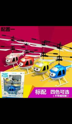 Induction aircraft aircraft aircraft children's toys induction aircraft ball suspension aircraft