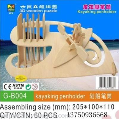Wooden stereoscopic puzzle assembling model toys DIY children's toys promotional gifts