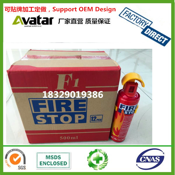 Supply F1 car fire extinguisher fire stop spray-