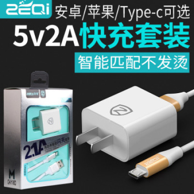 Zach mobile phone charger set 5V 2A charging head applicable to mobile phone universal quick charging (apple interface)