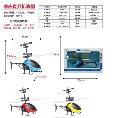 Induction aircraft helicopter can sense remote control factory direct sales hot style toys 9198