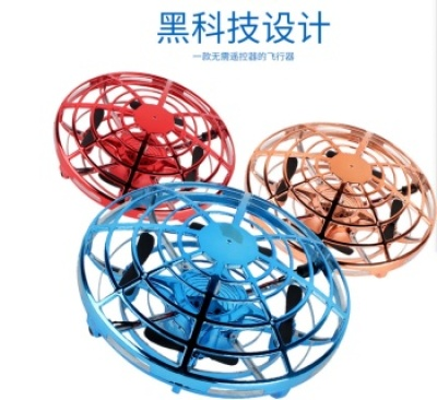- border induction UFO aircraft pneumatic fixed led aircraft gesture interactive intelligent induction aircraft